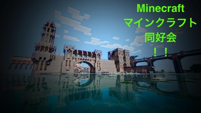 マインクラフト同好会!!