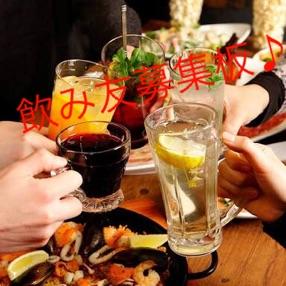 【友達】飲み友募集板【作ろう♪】