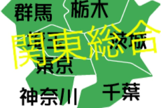 【地域板】関東の集い【オフ会やってるよ】