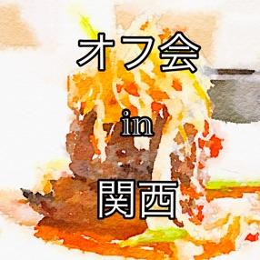 【関西】オフ会について色々検討!