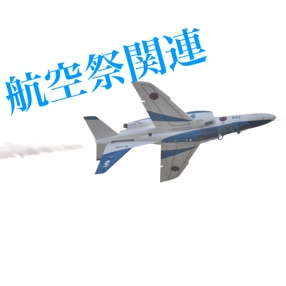 自衛隊の航空祭関連