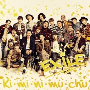 EXILE♡三代目