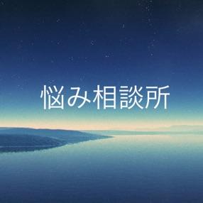 〜悩み相談所〜
