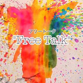 """""""Free Talk"""" フリートーク!"""