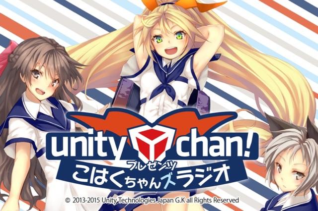 unityユーザー集まれ!!