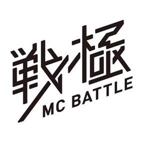 戦極 MC BATTLE