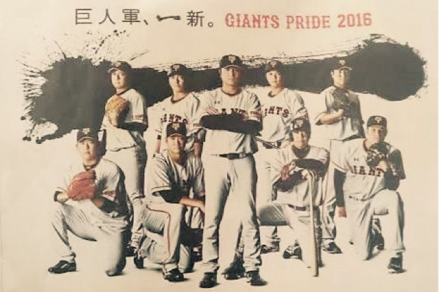 【GIANTS】巨人ファン