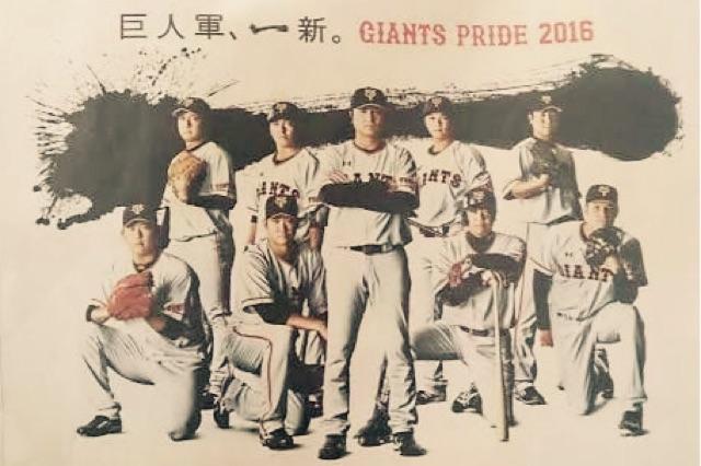 【GIANTS】巨人ファン