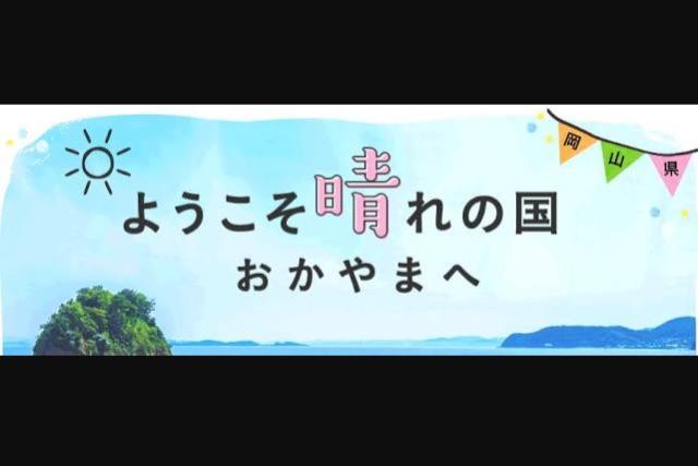 Okayama now