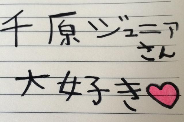 千原ジュニアさんが大好きな人(^ ^)