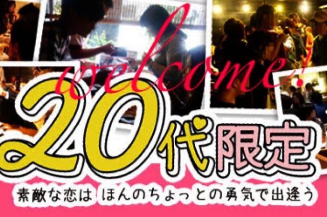 【20代】20代限定!総合板【集まれ♪】