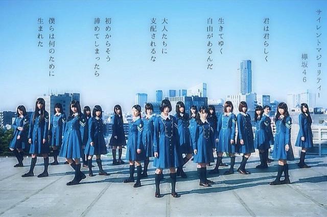 欅坂46好き集まれー!